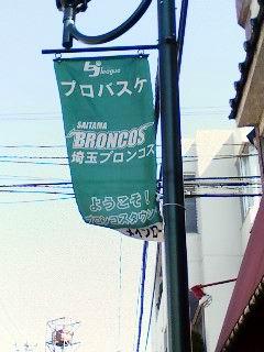 BroncosPenant.JPG