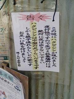 Notice.JPG