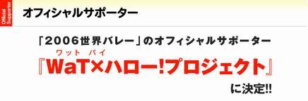 TBS_No_Baka.JPG