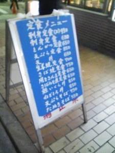 Teisyoku.JPG