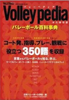 Volleypedia.JPG
